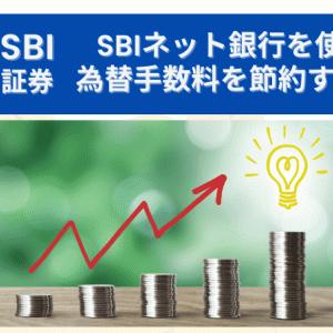 【SBI証券】投資初心者でもできる!SBIネット銀行を使って為替手数料を節約する方法