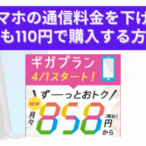 【IIJmio】スマホの通信料金を下げて、本体も110円で購入する方法!