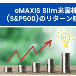 半年間積み立てた結果は?eMAXIS Slim米国株式(S&P500)のリターン結果!