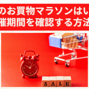 【楽天市場】次回のお買物マラソンはいつ?開催期間を確認する方法!