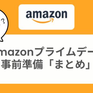 しないとソンする?Amazonプライムデーの事前準備「まとめ」