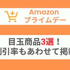 【随時更新】Amazonプライムデーの目玉商品3選!割引率もあわせて掲載