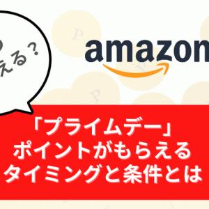 Amazon「プライムデー」ポイントがもらえるタイミングと条件とは