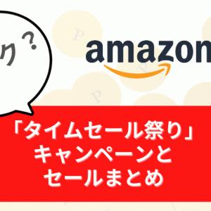 Amazon「タイムセール祭り」はおトク?キャンペーンとセールまとめ