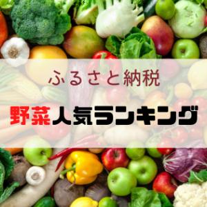 ふるさと納税「野菜」おすすめ人気ランキング!