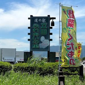 道の駅シリーズ Vol.1 ~立田ふれあいの里~