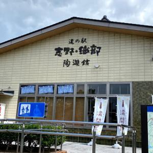 道の駅シリーズ Vol.2 ~志野・織部~