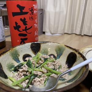「上喜元 雄町・生酛・純吟 中取り」×「小松菜と豚ひき肉のみそ炒め」