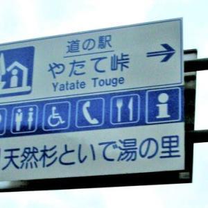 号外813 道の駅矢立峠