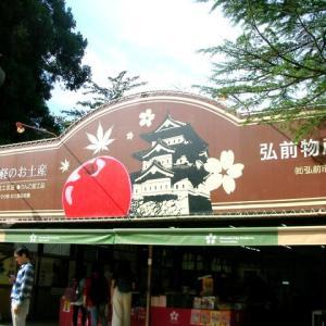 No.823 弘前物産館