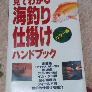クワとっちゃんの海釣り仕掛けの本