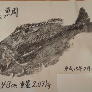 クワとっちゃんの魚拓
