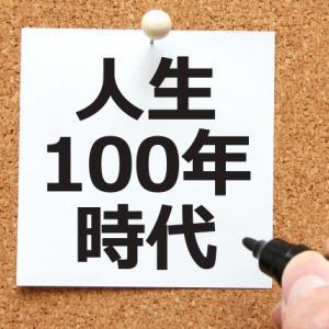 日本人の平均寿命が最高値を更新【今からできること】