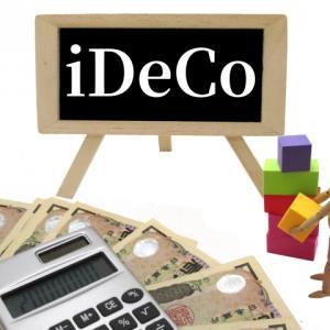 確定拠出年金【iDeCo】のメリットとデメリットを確認
