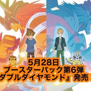 デジモンカードゲーム第6弾『ダブルダイヤモンド』が5月28日に発売予定!