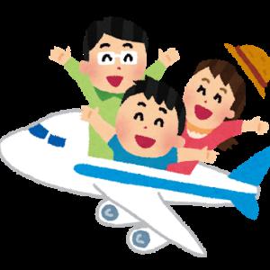 【注意点多し!】Go To トラベルキャンペーンの内容を旅行好きが整理【いつから開始?】