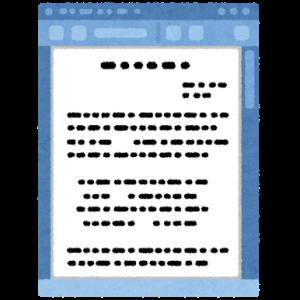 Webライターとして働くのにWordは必要?現役Webライターが解説