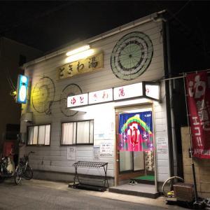【神戸市】ときわ湯