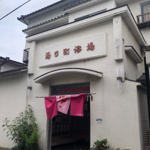【神戸市】湯の町浴場