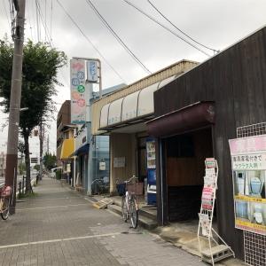 【尼崎市】昭和温泉