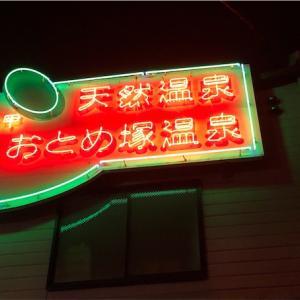 【神戸市】六甲おとめ塚温泉