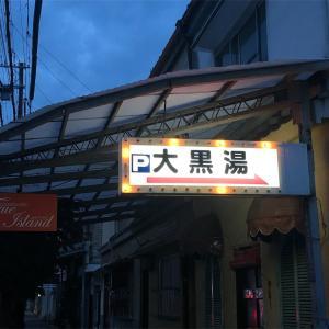 【神戸市】大黒湯