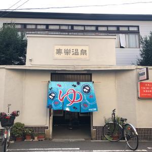 【大阪市】寿楽温泉