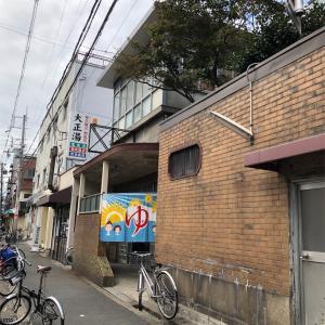 【大阪市】大正湯