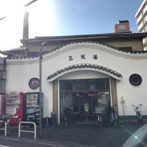 【大阪市】三光湯