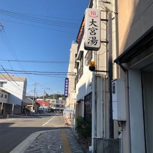 【尾道市】大宮湯