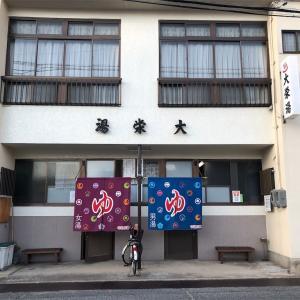 【尾道市】大栄湯