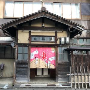 【豊岡市】京極湯