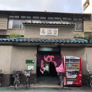 【大阪市】寿温泉