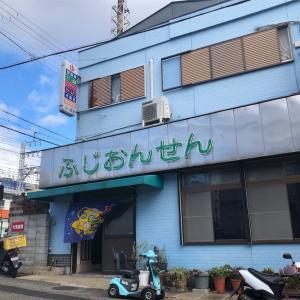 【神戸市】ふじ温泉