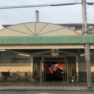 【尼崎市】泉温泉