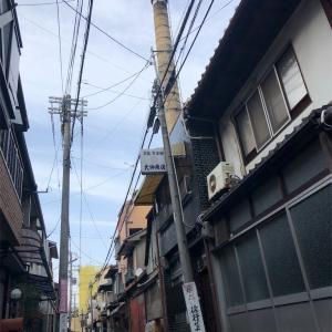 【京都市】錦生湯