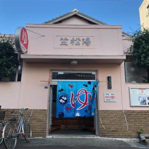 【神戸市】笠松湯