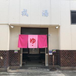 【神戸市】戎湯(風呂跡)