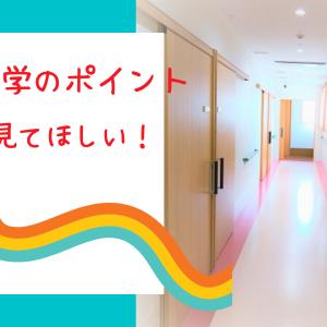 「施設見学のポイント」介護施設を見学するときはここを見てほしい!