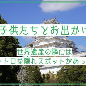 「世界遺産の隣にはレトロな隠れスポットがある」姫路動物園に行ってきたよ。