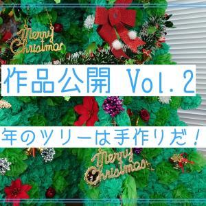 「作品公開 vol.2」もうすぐクリスマス。今年のツリーは手作りだ!