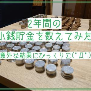 「振り返りシリーズ2020」小銭貯金の結果が・・・びっくりΣ(・□・;)