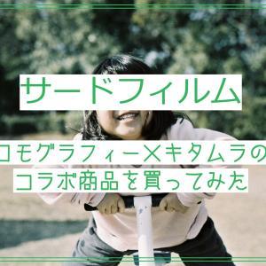 「サードフィルム」ロモグラフィーとカメラのキタムラコラボ商品を買ってみた。