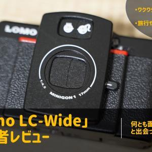 『遊び心満載』新しくて古いカメラ「Lomo LC-Wide」初心者レビュー【実に面白いカメラだ】