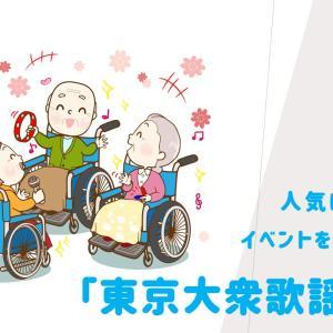 「東京大衆歌謡楽団」人気にあやかってイベントを行ってみる。