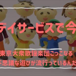 「デイサービスで今」東京大衆歌謡楽団ごっこなる不思議な遊びが流行っているんだ