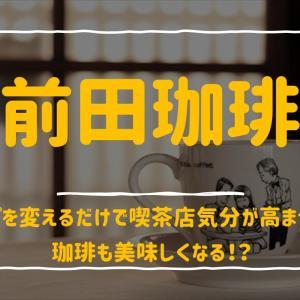 「前田珈琲」カップを変えるだけでより喫茶店気分が高まり珈琲も美味しくなる!?