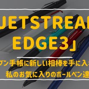 「JETSTREAM EDGE3」ジブン手帳に新しい相棒を手に入れた!私のお気に入りのボールペン達