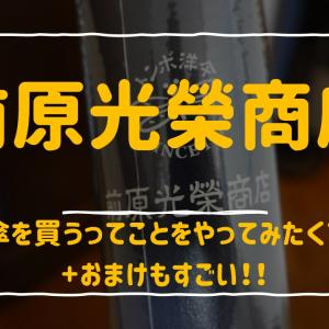 「前原光榮商店」傘を買うってことをやってみたくて+おまけもすごい!!
