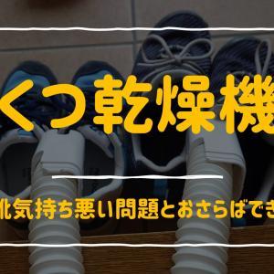 「くつ乾燥機」これで靴気持ち悪い問題とおさらばできるかな。